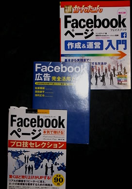 facebookページ関連の書籍