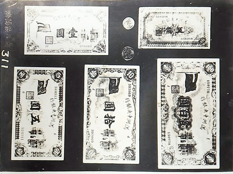 満州銀行券